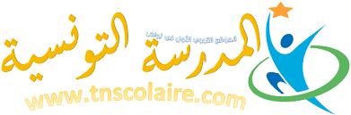 المدرسة التونسية | Tn Scolaire