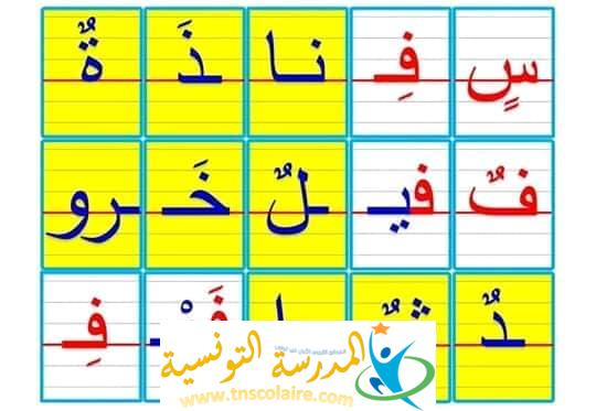معلقات و انشطة رائعة لتعلم للحروف