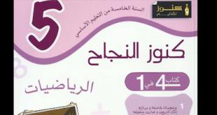 تحميل كتاب كنوز النجاح عربية سنة رابعة