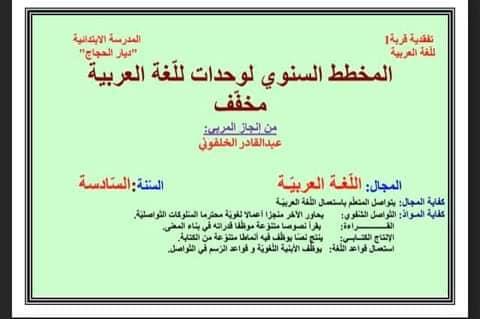 المخطط السنوي المخفف في مجال اللغة العربية للسنة السادسة