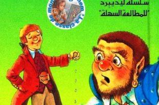 قصة مصورة للاطفال الصغار بعنوان الخياط الصغير