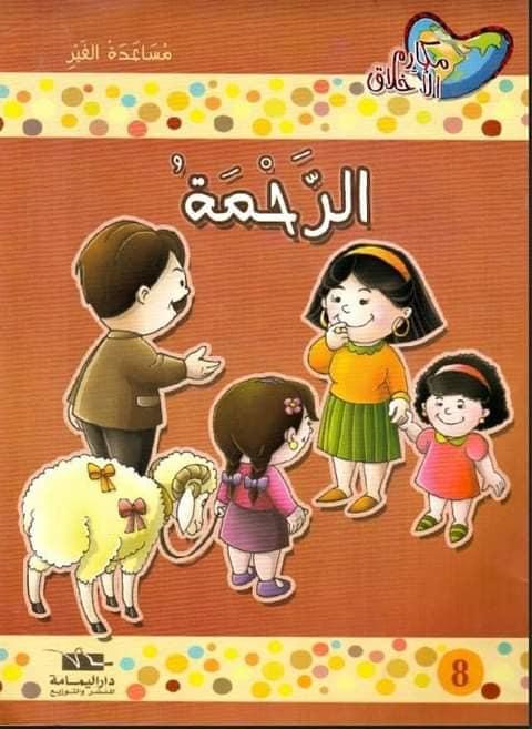 قصة مصورة للاطفال الصغار بعنوان الرحمة