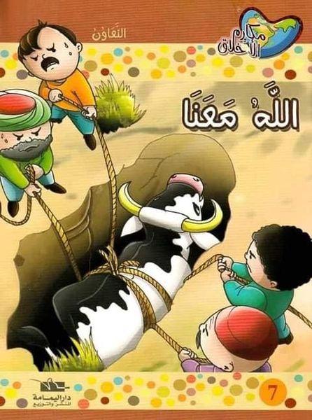 قصة مصورة للاطفال بعنوان الله معنا