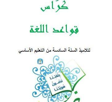 كراس قواعد اللغة العربية للسنة السادسة