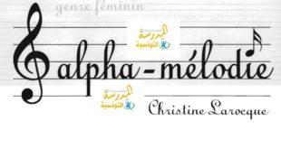 Alpha mélodie — وثائق المعلم