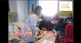 درس شاهد في الحساب موضوعه الجمع بالاحتفاظ من انجاز المعلمة مديحة داود قليبية