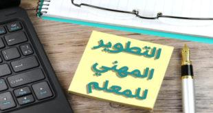 التنمية المهنية و التطوير المهني للمعلم