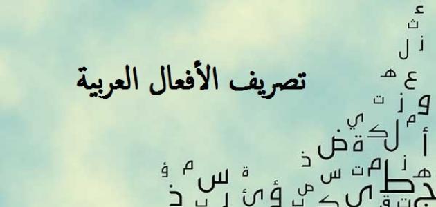 تصريف الافعال العربية