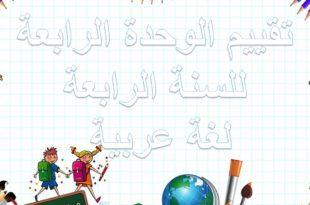 تقييم لغة عربية الوحدة الرابعة