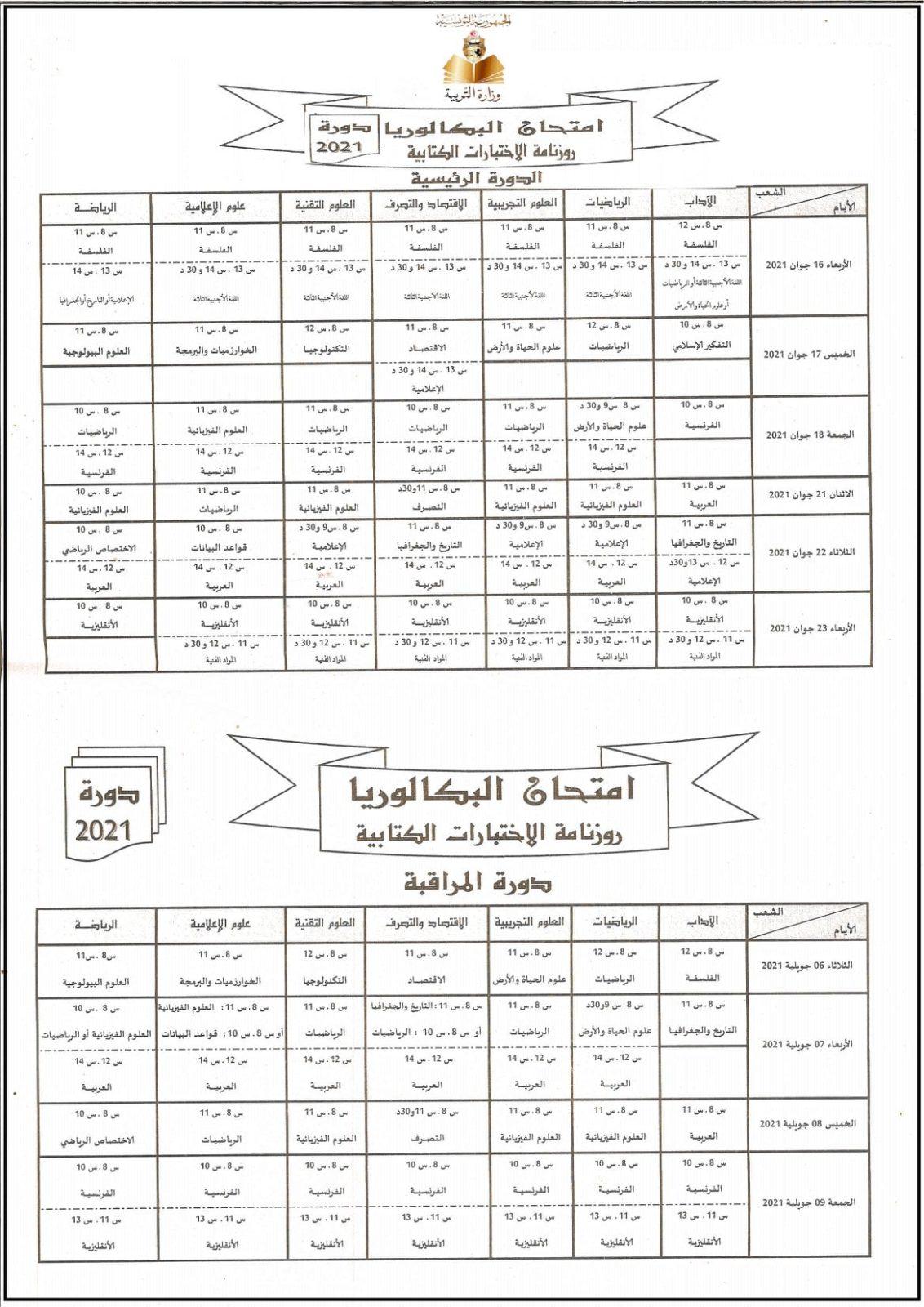 برنامج امتحان البكالوريا 2021 , بكالوريا 2021 سوريا , نتائج باك 2021 , تاريخ بكالوريا 2021 , بكالوريا تونس