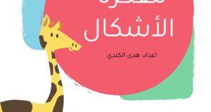 مذكرة شيقة وممتعة لتعليم الأشكال الهندسية مناسبة جدّا للأطفال