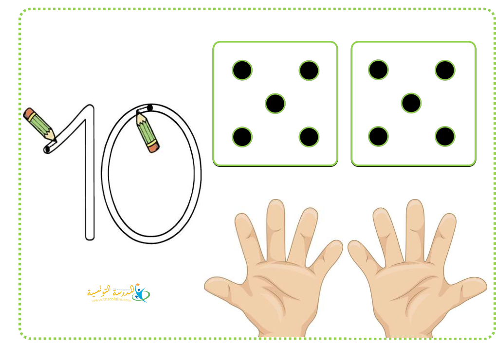الأعداد من0 إلى10