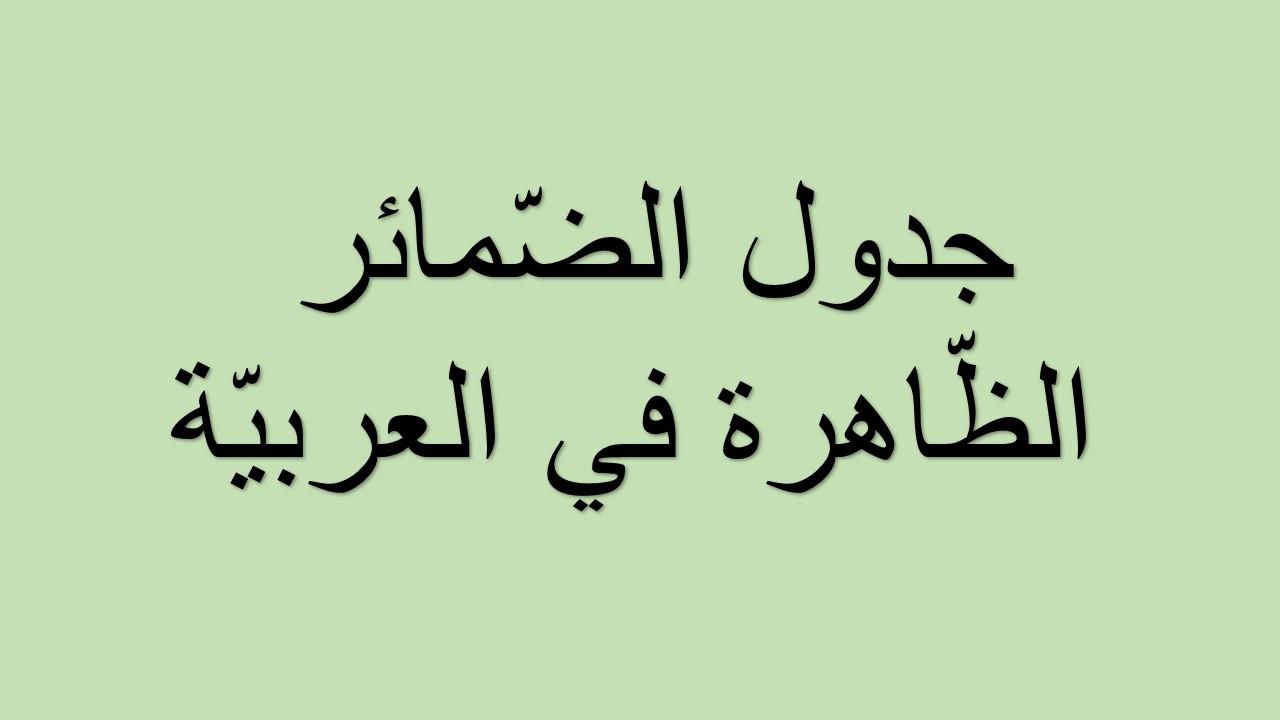 جدول الضّمائر الظّاهرة في العربيّة