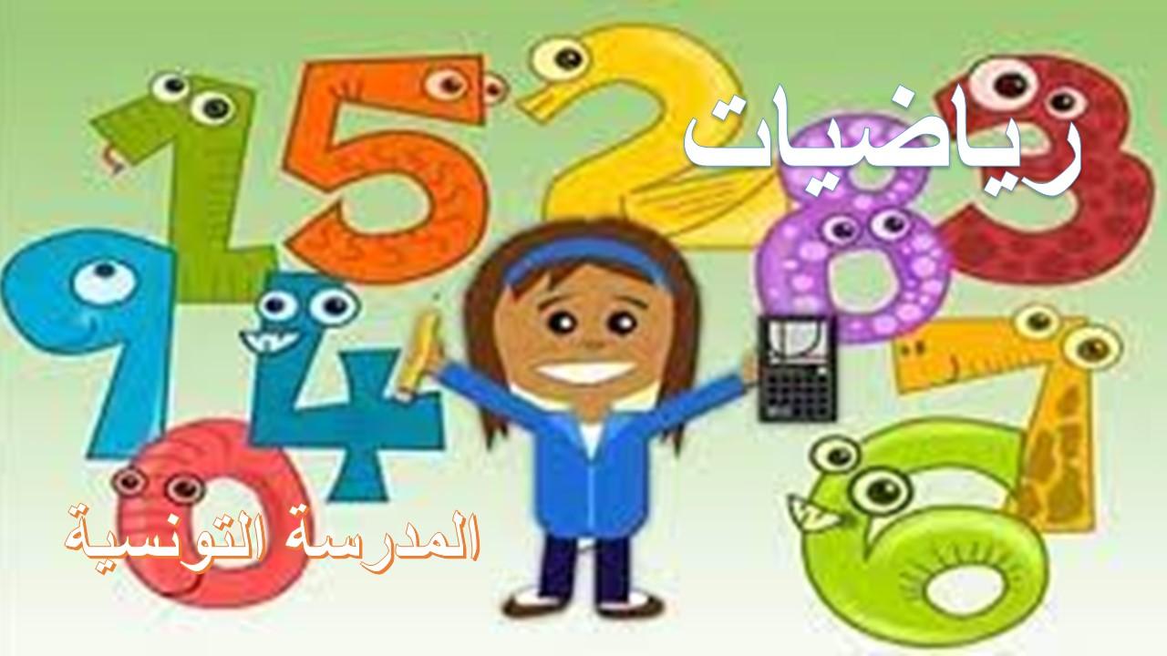 نشاط الرياضيات تعليم ابتدائي