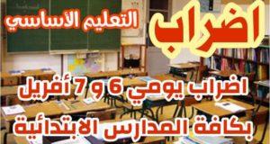 اضراب المعلمين 6و 7 افريل