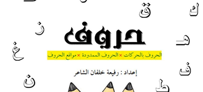 أفضل كتاب لتعلم الحروف الابجدية العربية