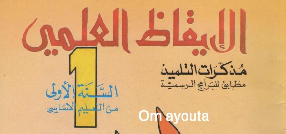 كتب موازية - كتاب الإيقاظ العلمي - مذكّرات التلميذ - السنة الأولى من التعليم الأساسي