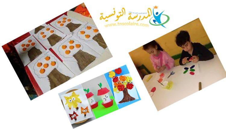 أعمال يدوية للأطفال قسم التحضيري