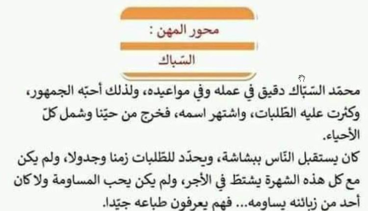اكبر عدد ممكن من الانتاج_الكتابي عربية و فرنسية للتعبير عن المهن بمختلف أنواعها