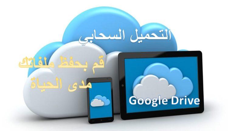 احفظ ملفاتك مجانا و مدى الحياة عبر التحميل السحابي على google drive
