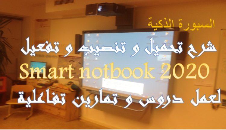 شرح تحميل و تنصيب و تفعيل 2020 smart notbook بالطريقة القانونية.jpg