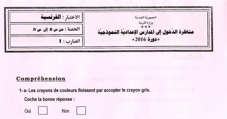 موضوع مناظرة السيزيام للغة الفرنسية دورة 2016
