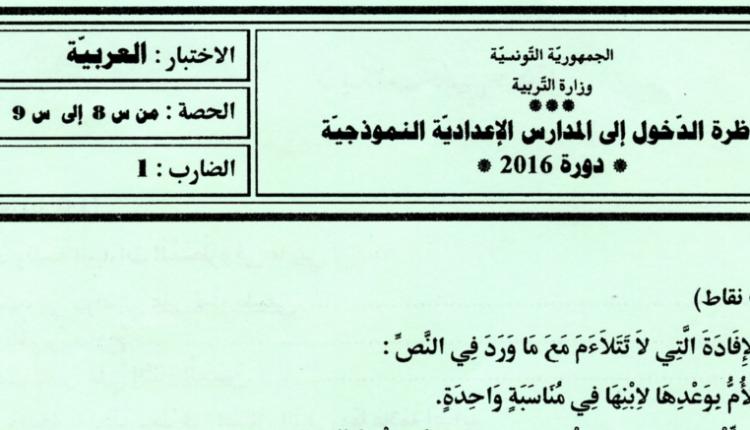 موضوع مناظرة السيزيام للغة العربية دورة 2016