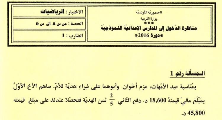 موضوع مناظرة السيزيام مادة الرياضيات دورة 2016