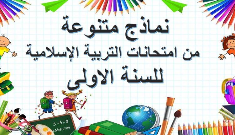 امتحانات التربية الاسلامية للثلاثي الثالث س1