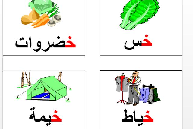 باوربوينت تفاعلي تعليم الحروف العربية رابط مباشر للتحميل