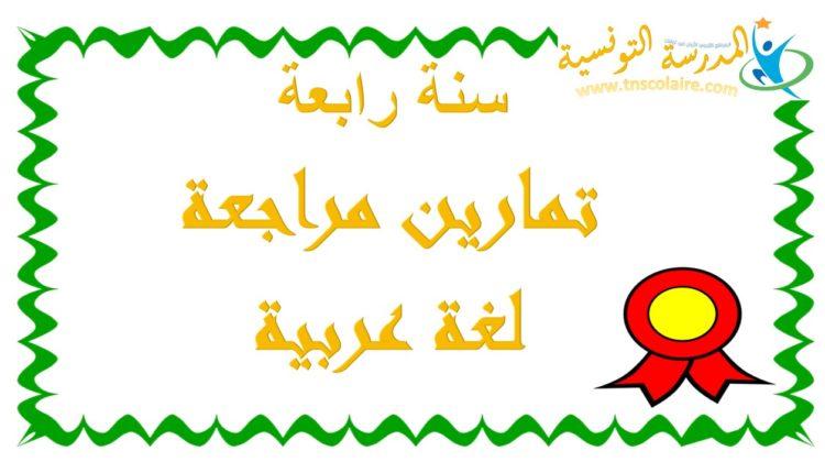 تمارين لغة عربية سنة رابعة س4