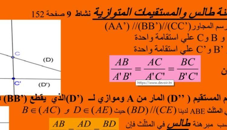 دروس-و-تطبيقات-تاسعة-اساسي-الرياضيات.jpg