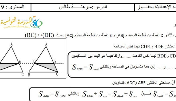 دروس و تطبيقات تاسعة اساسي رياضيات.jpg