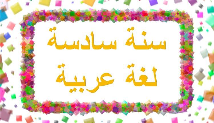 سنة سادسة لغة عربية