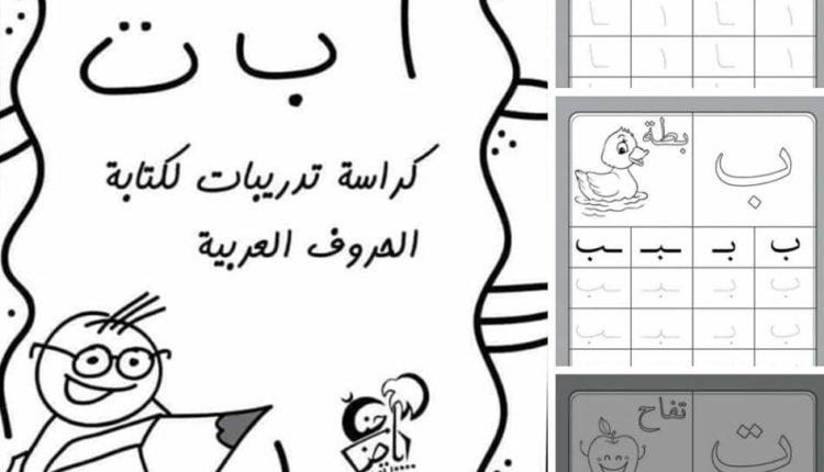 كراسة جميلة لتدريب الأطفال على كتابة الحروف الأبجدية و التلوين