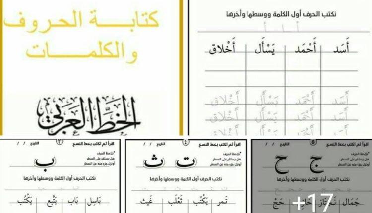 كراسة رائعة لكتابــــة الحـــروف والكلمــــــات بالخط العربي pdf.jpg