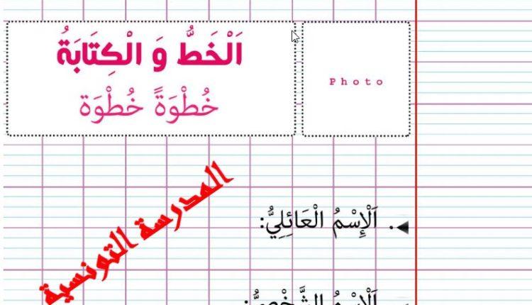 كراس الخط للغة العربية