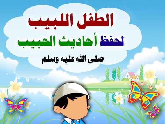 أحاديث نبوية شريفة للطفل المسلم