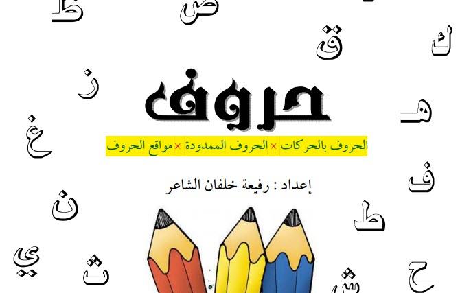 افضل كتاب لتعليم الحروف الهجائية العربية