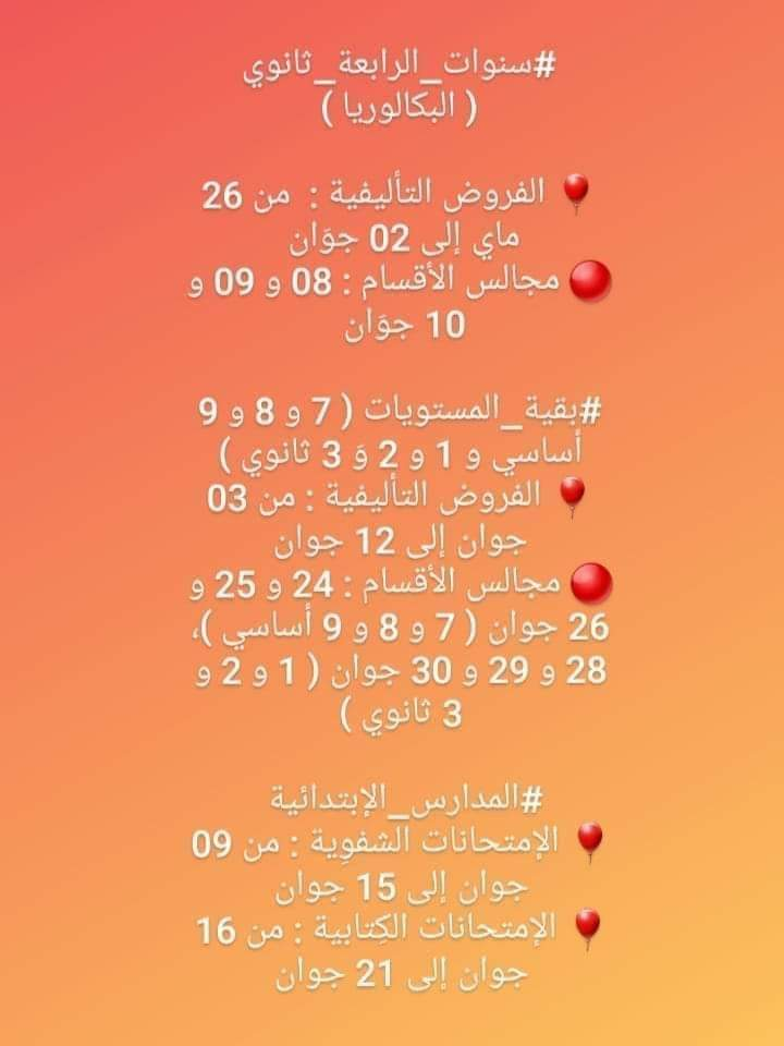 مواعيد الامتحانات 2020 – 2021
