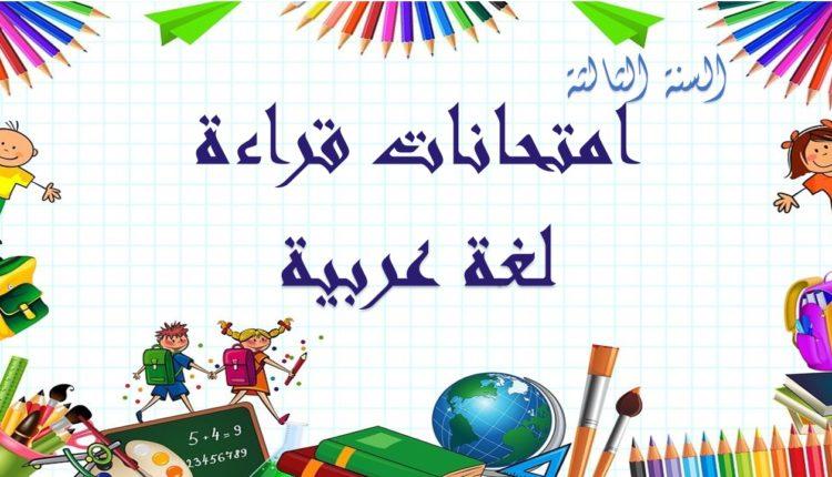 امتحانات قراءة لغة عربيامتحانات قراءة لغة عربية سنة ثالثة س3ة سنة ثالثة س3
