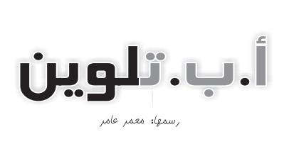 كتاب تلوين الحروف العربية للأطفال