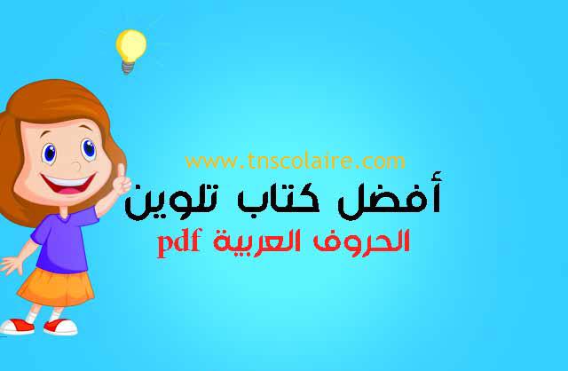 كتاب تلوين الحروف العربية