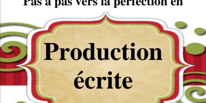 إنتاجات كتابية بالفرنسية