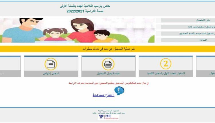 التسجيل عن بعد لتلاميذ السنة الأولى من المرحلة الإبتدائية 2022/2021