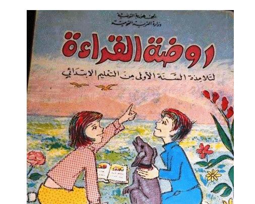 كتاب روضة القراءة للسنة الاولى اساسي قديم و نادر