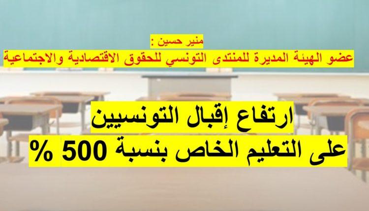 ارتفاع إقبال التونسيين على التعليم الخاص بنسبة 500 %