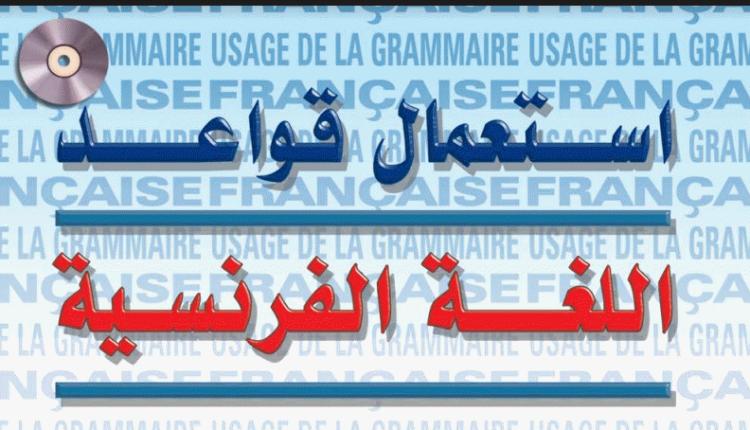 استعمال قواعد اللغة الفرنسية